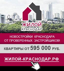 Новостройки Краснодара от застройщиков! Квартиры без посредников! http://жилой-краснодар.рф